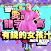 Alice Longyu Gao Rich Bitch Juice Music Video
