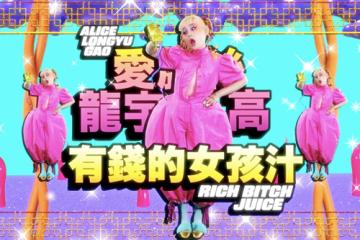 Alice Longyu Gao Rich Bitch Juice Music Video