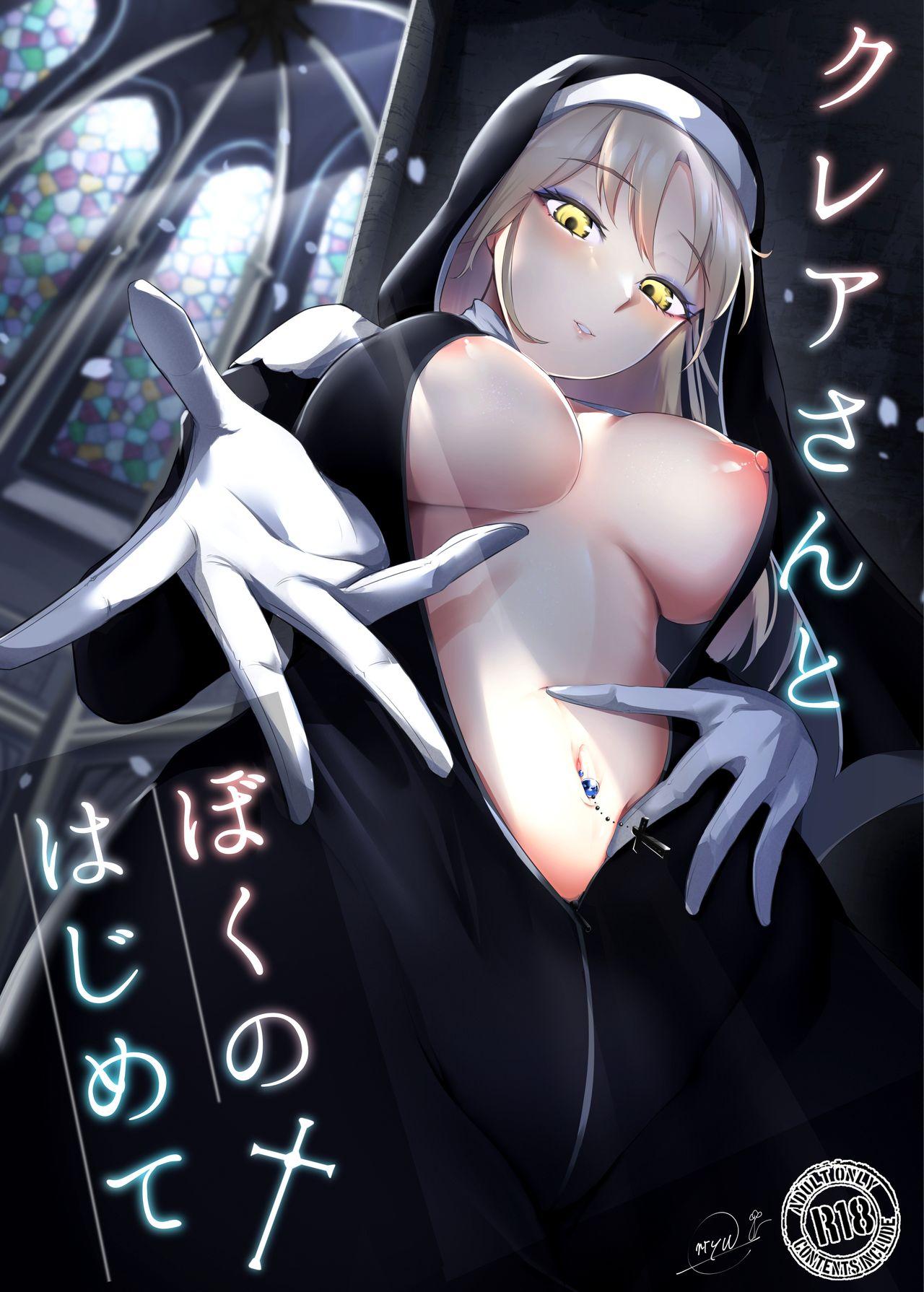 Cleaire-san to Boku no Hajimete