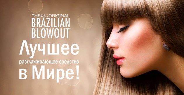 brazilianblowout