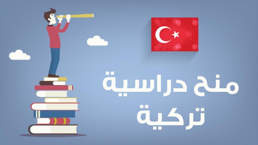 تعرف الى اكبر منحتين للطلاب الأجانب في تركيا