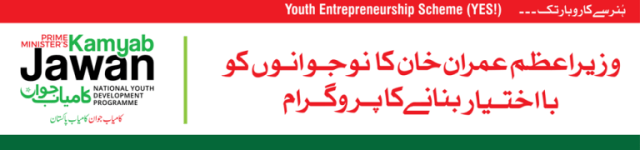 Kamyab-Jawan-Program-Youth-Loan-Scheme-YES