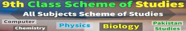 BISE Bahawalpur 9th Pairing Schemes all Subjects Latest