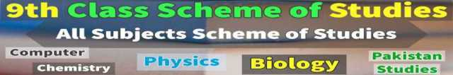 BISE Sargodha 9th Pairing Schemes all Subjects Latest