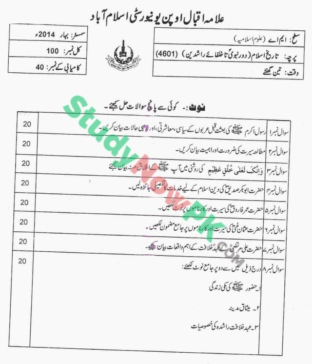AIOU MA Islamic Studies Code 4601 Past Papers Spring 2014-1