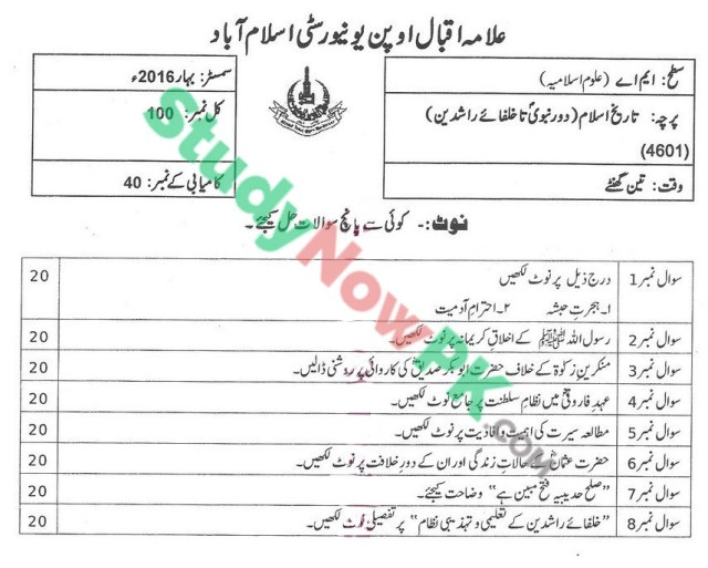 AIOU MA Islamic Studies Code 4601 Past Papers Spring 2016-1