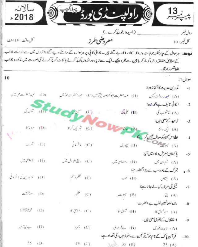 11th-Islamiat-Lazmi-Past-Papers-BISE-Rawalpindi-Group-1-Objective-Part-2018