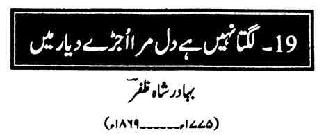 Download 9th Class Urdu Ghazal Lagta Nahi Hay Dil Complete Notes