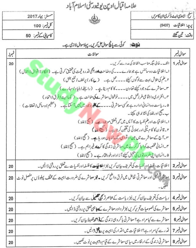 AIOU-BEd-Code-5437-Past-Papers-Spring-2017
