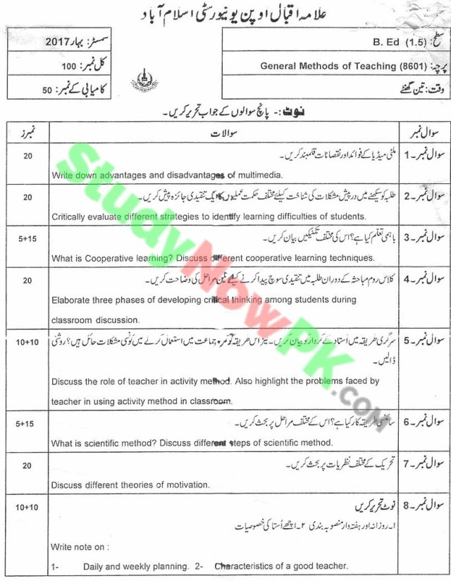AIOU-BEd-Code-8601-Past-Papers-Spring-2017