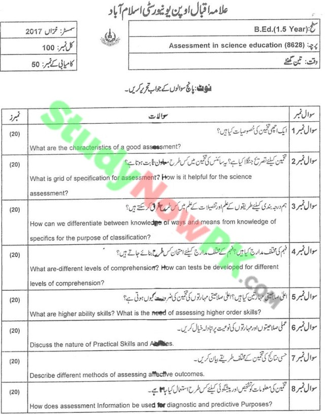 AIOU-BEd-Code-8628-Past-Papers-Autumn-2017