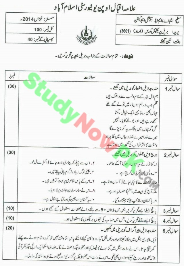 AIOU-MA-Special-Education-Code-3601-Past-Papers-Autumn-2014