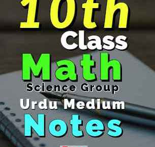 Download 10th Math Notes Urdu Medium Science Group fi