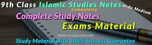 Download 9th Class Islamic Studies Notes Compulsory