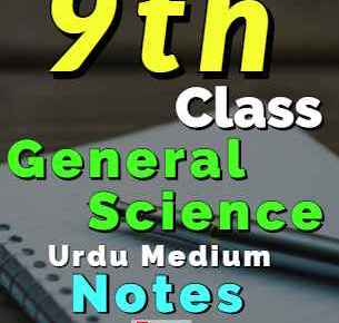 Download 9th General Science Notes Urdu Medium of All Chapters fi