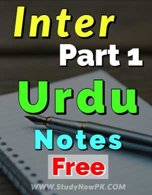Download FSc Part 1 Urdu Notes 11th Urdu Notes fi