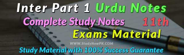 Download Inter 11th Urdu Hisa Nasar Notes with Exam Guide