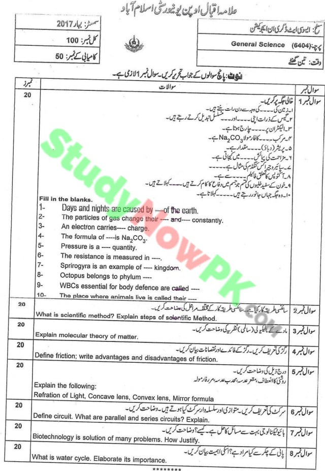 aiou-code-6404-BEd-Past-Papers-Spring-2017