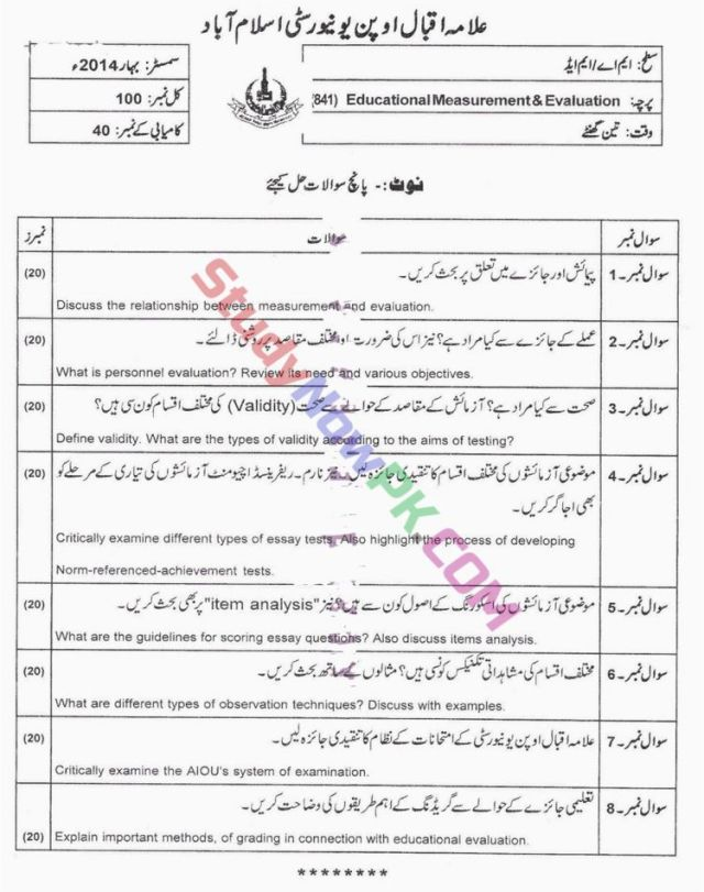 AIOU-MEd-Code-841-Past-Papers-Spring-2014
