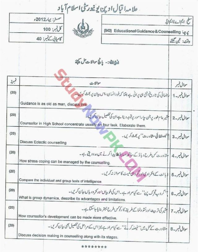 AIOU-MEd-Code-843-Past-Papers-Spring-2012