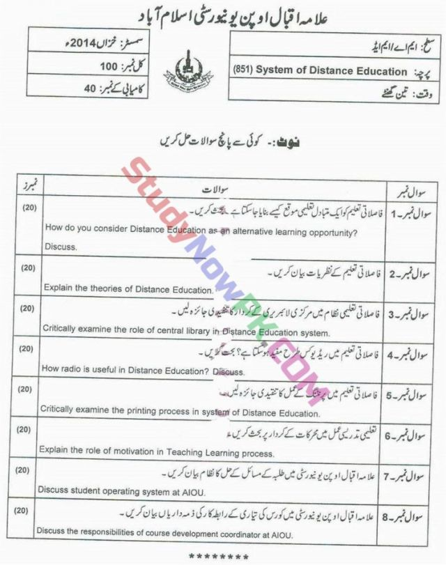 AIOU-MEd-Code-851-Past-Papers-Autumn-2014