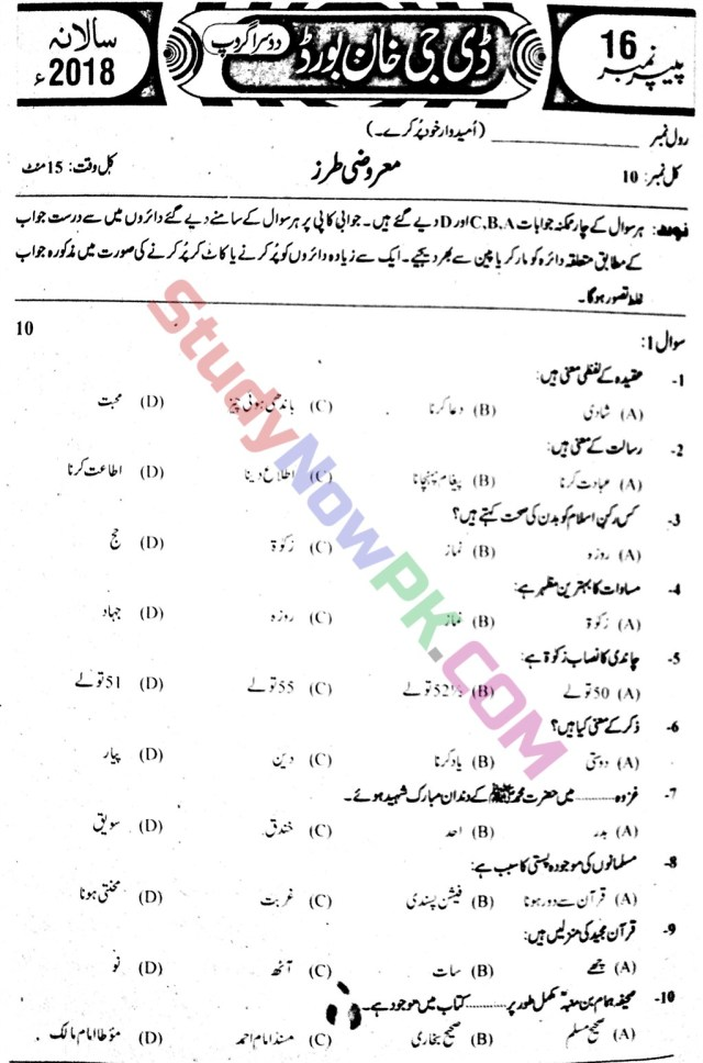 11th-DG-Khan-Board-Islamic-Studies-Past-Papers-2nd-Group-2018-Objective