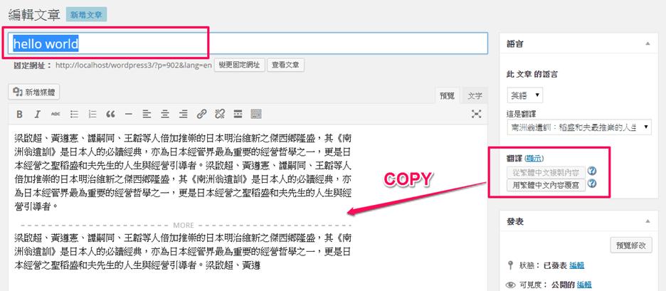 Wordpress應用技巧-WPML多國語言外掛 – 無限空間教學網