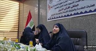 الملتقى القرآني النسوي للعتبة العلوية المقدسة