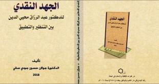اصدار جديد للدكتورة جولان حسين ساني