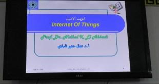 انترنت الأشياء