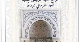 اصدار جديد (الفن القاشاني في ليبيا)