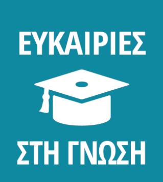 eykairies-sti-gnosi