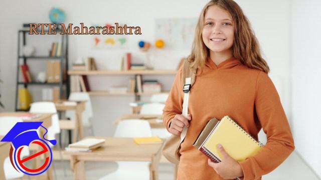 आरटीई महाराष्ट्र 2021