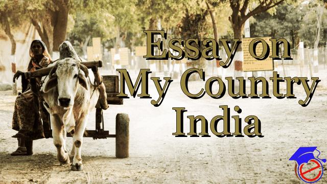 मेरा देश भारत पर निबंध