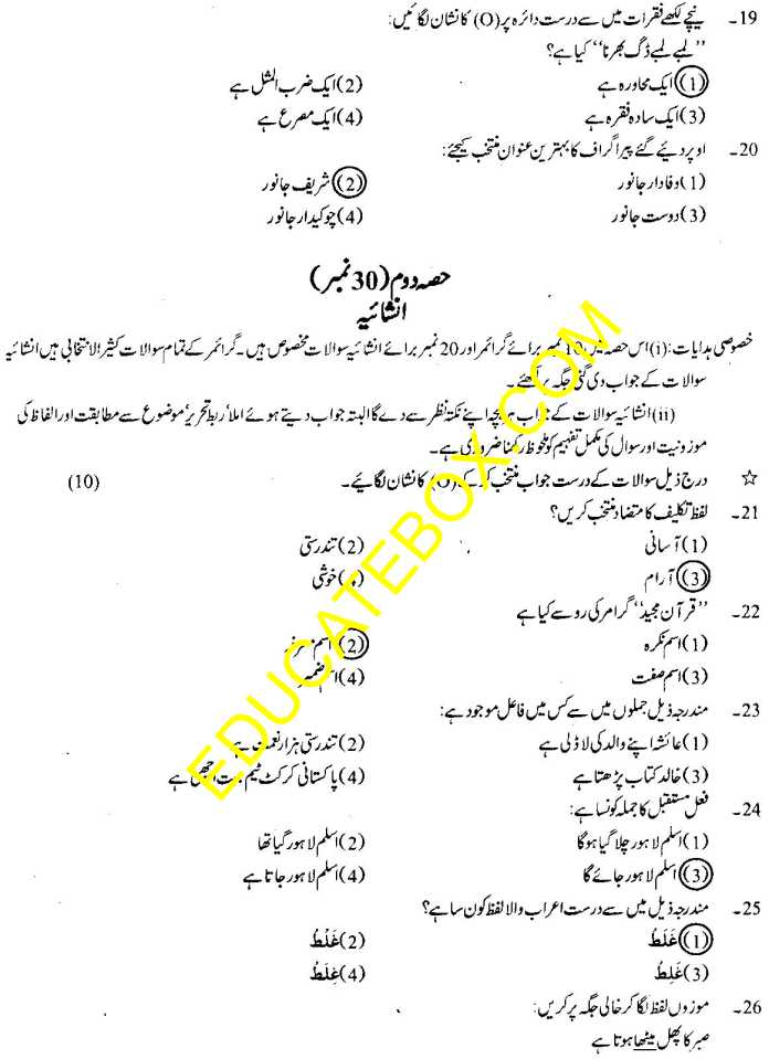 solved paper Urdu for class 5 old paper 2006 (Page 5)