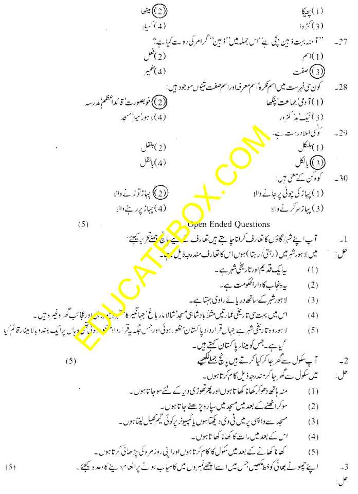 class 5 Urdu Previous year question papers 2006 (Page 6)
