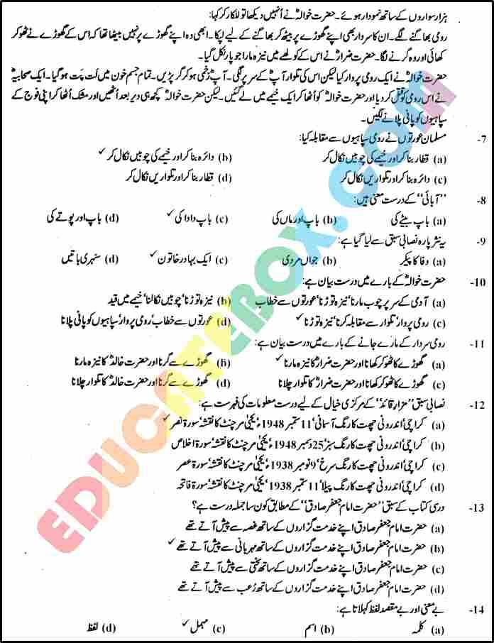past-paper-urdu-5th-2010-punjab-pec-solved-paper-objective-page2