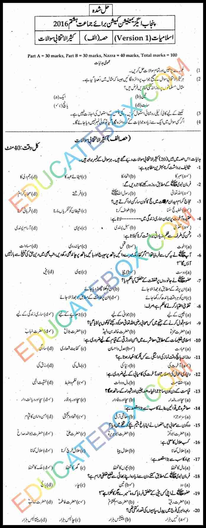 Past Paper 8th Class Islamiyat 2016 Solved Paper Punjab Board (PEC) Objective Type Version 1 اپ ٹو ڈیٹ پیپر آٹھویں کلاس اسلامیات 2016 حل شدہ پیپر پنجاب بورڈ آبجیکٹیو ٹائپ۔ ورژن1