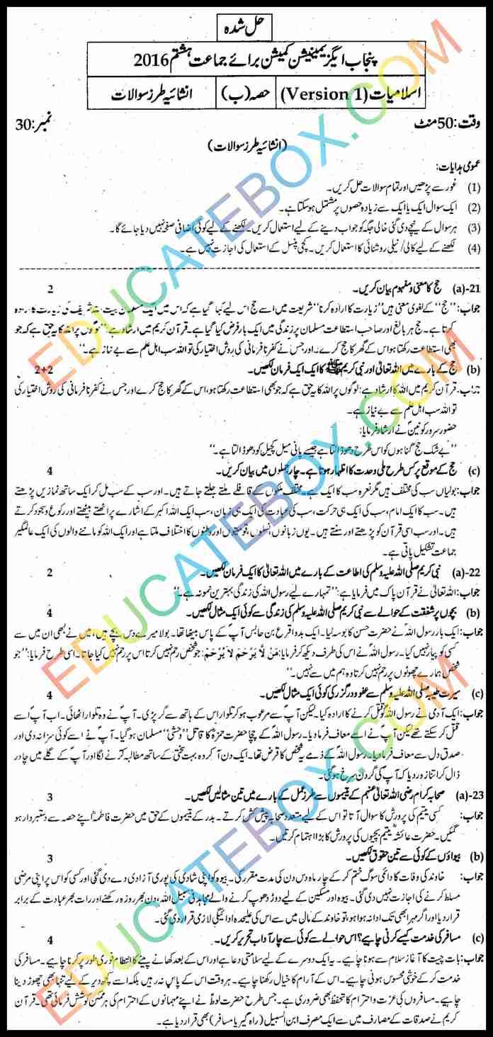 Past Paper 8th Class Islamiyat 2016 Solved Paper Punjab Board (PEC) Subjective Type Version 1 اپ ٹو ڈیٹ پیپر آٹھویں کلاس اسلامیات 2016 حل شدہ پیپر پنجاب بورڈ سبجیکٹیوٹائپ۔ ورژن1
