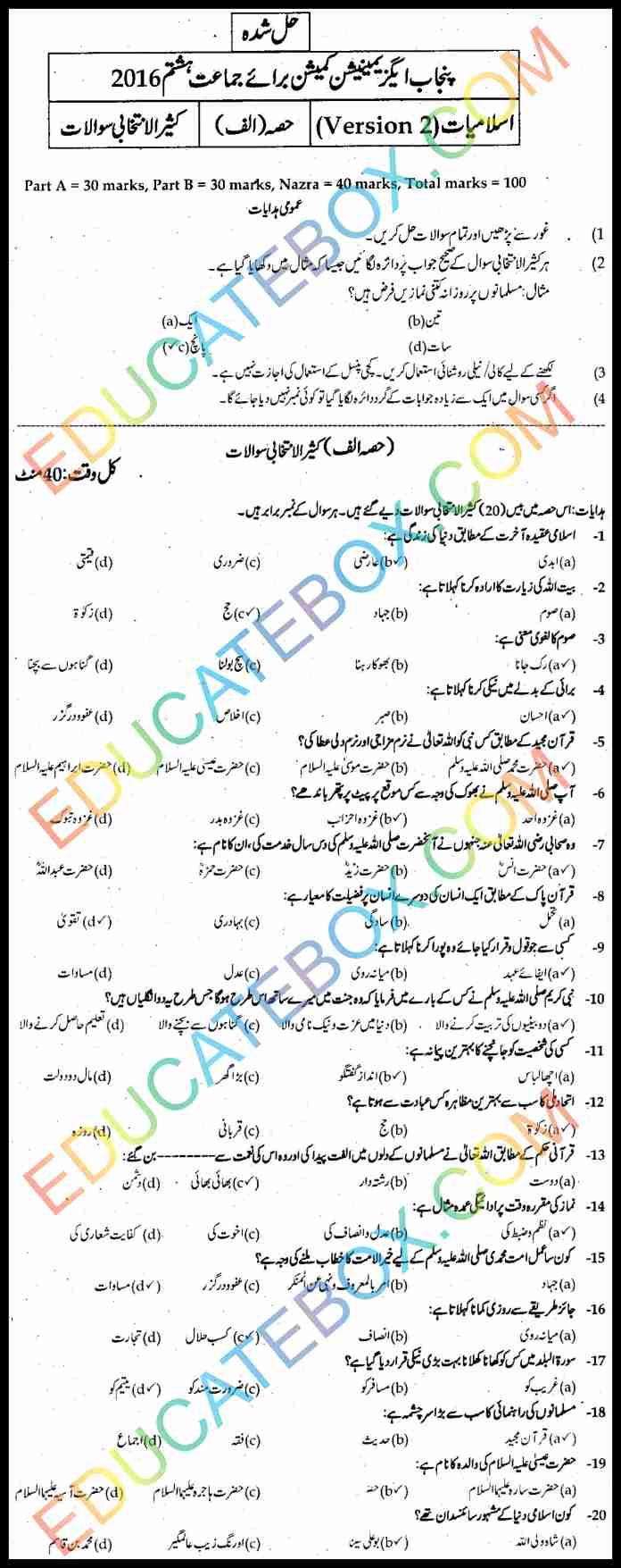 Past Paper 8th Class Islamiyat 2016 Solved Paper Punjab Board (PEC) Objective Type Version 2 اپ ٹو ڈیٹ پیپر آٹھویں کلاس اسلامیات 2016 حل شدہ پیپر پنجاب بورڈ آبجیکٹیو ٹائپ۔ ورژن2