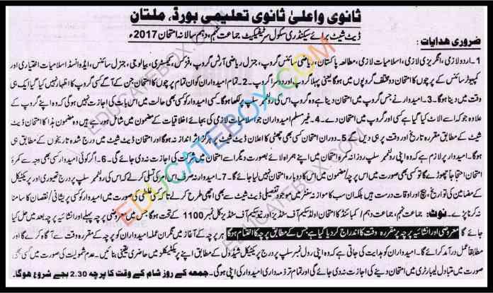 Matric Date sheet 2017 Multan Board (BiseMultan)