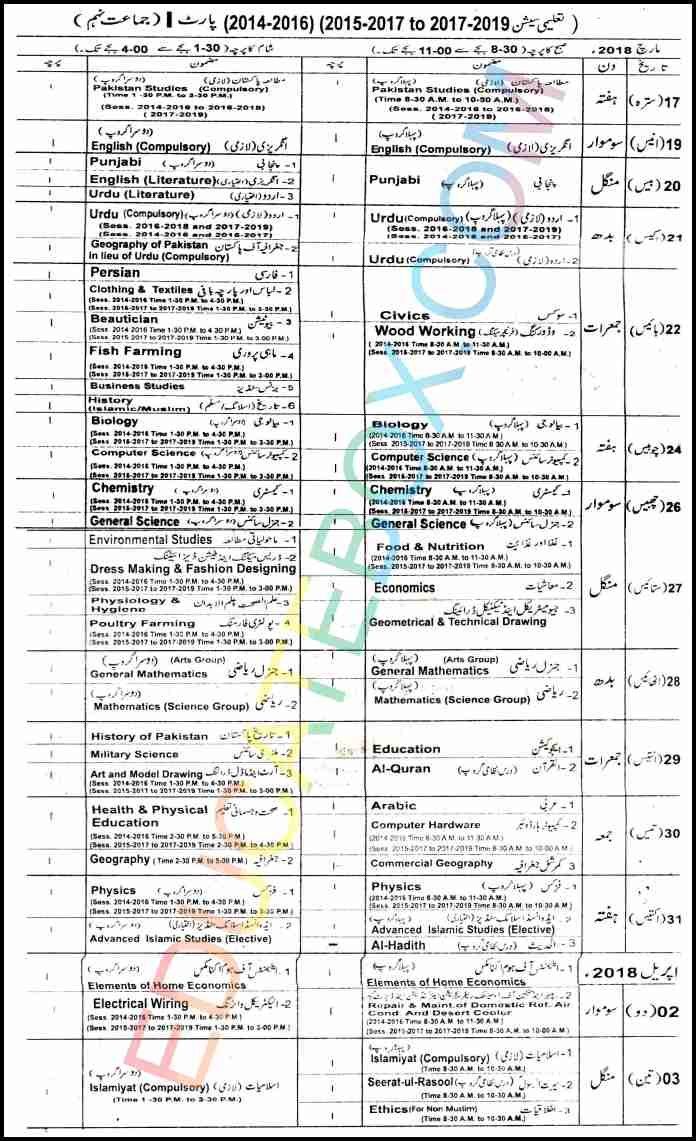 9th Class Date sheet 2018 Lahore Board (BiseLahore)