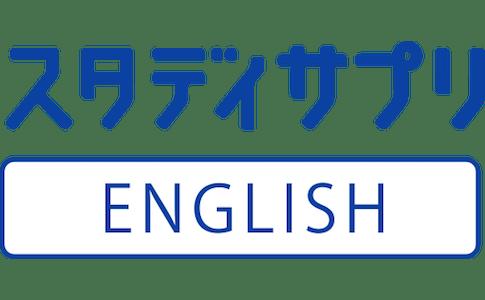 スタディサプリENGLISHを使ってみたら英語学習が身についたのでレビュー