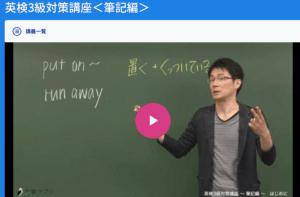 英検3級対策講座<筆記編>