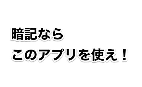 最強の暗記アプリ『Anki』が凄すぎる!試験対策・単語暗記など忘れたくないものは全て打ち込め!