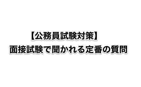 【公務員試験対策】面接試験で聞かれる定番の質問