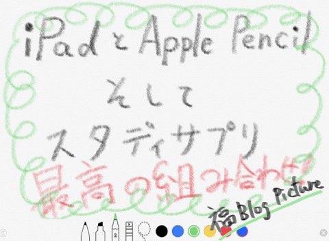 iPad Apple Pencil スタディサプリ