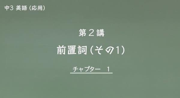 前置詞ががっつり分かるぞー【スタディサプリ中3英語応用(第2〜3講)】