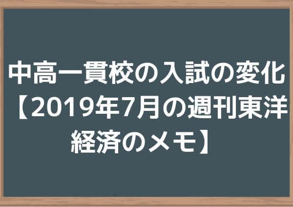 中高一貫校の入試の変化【2019年7月の週刊東洋経済のメモ】