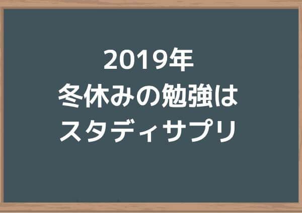 2019年冬休みの勉強はスタディサプリで!【一流講師の授業を自宅で】